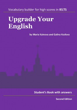 "Каинова М. М., Козлова Г. В. ""Upgrade Your English. Second Edition"""
