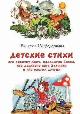 """Валерка Шафоростова """"Детские стихи про девочку Нику, маленькую Бонни, про ленивого кота Эльфика и про многих других"""""""