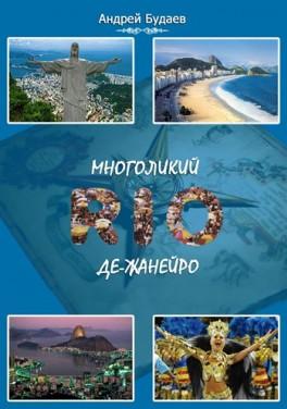 "Андрей Будаев ""Многоликий Rio-де-Жанейро"""