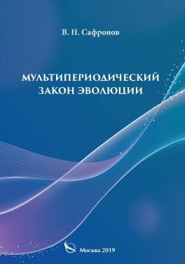 """Сафронов В. Н. """"Мультипериодический закон эволюции"""""""