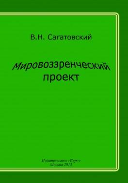 """Сагатовский В.Н. """"Мировоззренческий проект"""""""