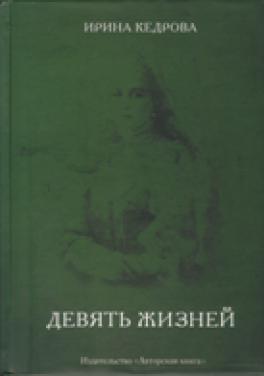 """Кедрова И. """"Девять жизней"""""""