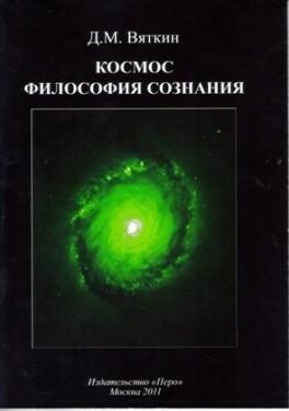 """Вяткин Д.М. """"Космос. Философия сознания"""""""