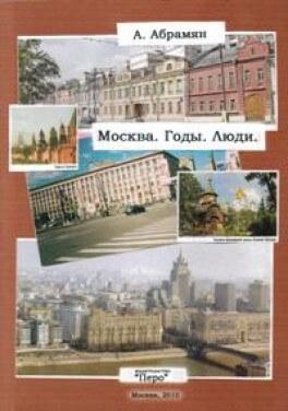 """Абрамян А.А. """"Москва. Годы. Люди."""""""