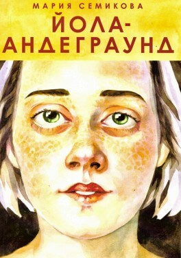 "Мария Семикова ""ЙОЛА - АНДЕРГРАУНД. Сказка"""
