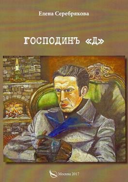 """Елена Серебрякова """"ГОСПОДИНЪ """"Д"""""""