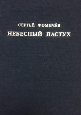 """Сергей Фомичёв """"Небесный пастух"""""""