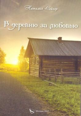"""Наталья Сейнер """"В деревню за любовью"""""""