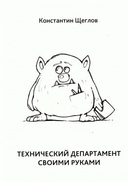 "Константин Щеглов ""Технический департамент своими руками"""