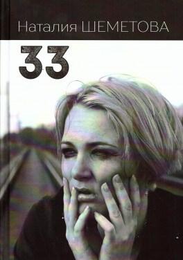 """Наталия Шеметова   """"33"""""""