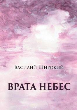 """Василий Широкий """"Врата небес"""""""
