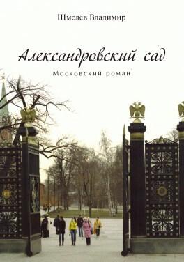 """Владимир Шмелёв """"Александровский сад. Московский роман"""""""