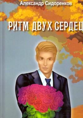 """Сидоренков Александр """"Ритм двух сердец"""" нет в наличии"""
