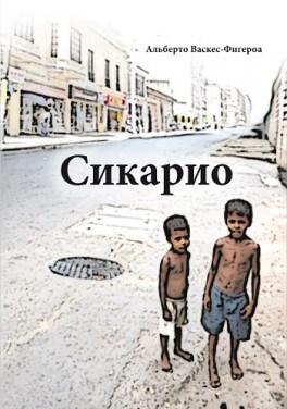 "Альберто Васкес-Фигероа (пер. Валерий Дунаев) ""Сикарио"""