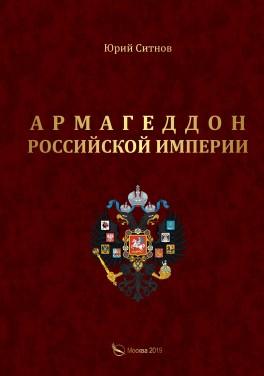 """Юрий Ситнов """"Армагеддон Российской империи"""""""