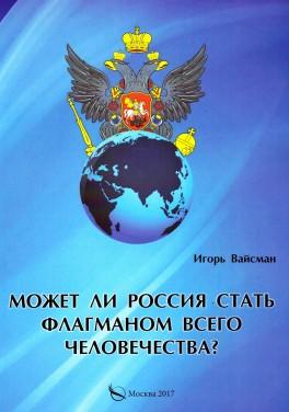 """Игорь Вайсман """"Может ли Россия стать флагманом всего человечества?"""""""