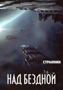 """Странник """"НАД БЕЗДНОЙ"""""""
