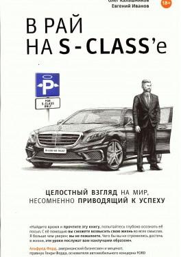 """Олег Калашников и Евгений Иванов  """" В РАЙ НА S-CLASS'e """""""