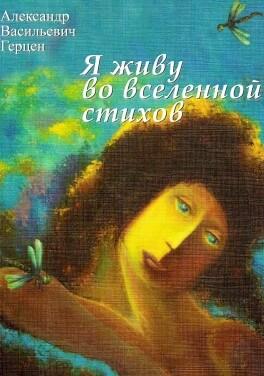 """А.В. Герцен """"Я живу во вселенной стихов"""""""