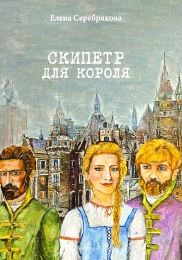 "Елена Серебрякова ""СКИПЕТР для короля"""