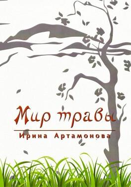 "Ирина Артамонова ""Мир травы"""