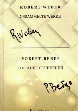 "Robert Weber ""Gesammelte werke"" / Роберт Вебер ""Собрание сочинений"""
