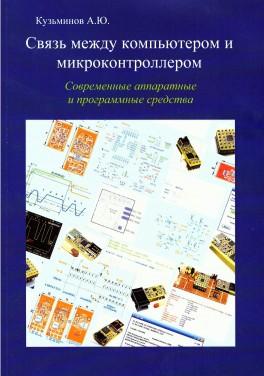 """Кузьминов А.Ю. """"Связь между компьютером и микроконтроллером. Современные аппаратные и программные средства"""""""