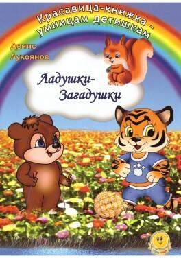 """Денис Лукоянов """"Ладушки-Загадушки"""""""