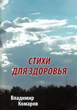 Комаров В. К. «СТИХИ ДЛЯ ЗДОРОВЬЯ»