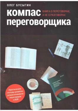 """Олег Бусыгин """"Компас переговорщика"""""""