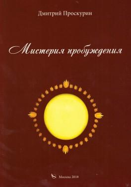 Проскурин Дмитрий «Мистерия пробуждения»