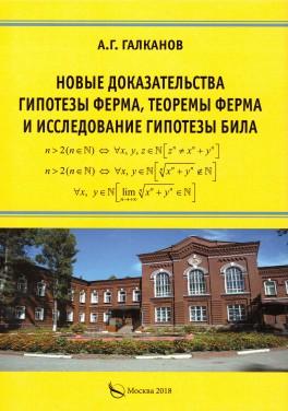 Галканов А.Г. НОВЫЕ ДОКАЗАТЕЛЬСТВА ГИПОТЕЗЫ ФЕРМА, ТЕОРЕМЫ ФЕРМА И ИССЛЕДОВАНИЕ ГИПОТЕЗЫ БИЛА