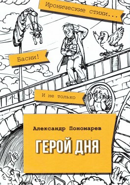 "Пономарев Александр ""ГЕРОЙ ДНЯ"""