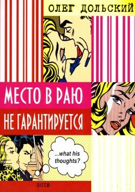 """Олег Дольский """"МЕСТО В РАЮ НЕ ГАРАНТИРУЕТСЯ"""""""