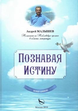 """Андрей Малышев """"Познавая Истину: Избранное"""""""