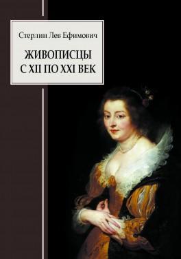"""Л. Е. Стерлин """"Живописцы с XII по XXI Век"""""""
