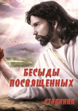 """Странник """"Беседы посвященных"""""""