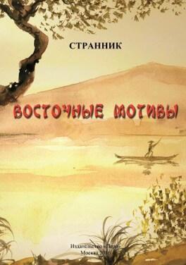 """Странник """"Восточные мотивы"""""""