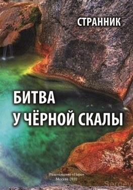 """Странник """"Битва у Чёрной скалы"""""""