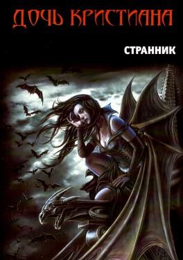 """Странник """"Дочь Кристиана"""""""