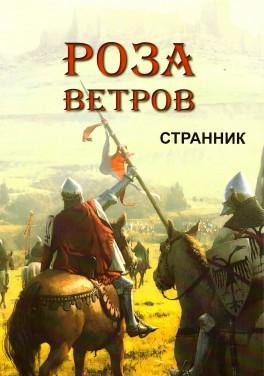 """СТРАННИК """"Роза ветров"""""""