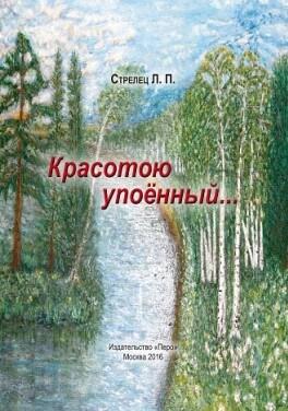 """Стрелец Л.П. """"Красотою упоённый…"""""""