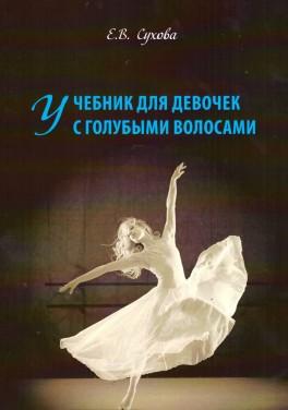 """Е.В. Сухова """"Учебник для девочек с голубыми волосами"""""""