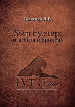 "Ткаченко Л.В. ""Step by step: от агента к брокеру"""