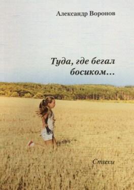 """Воронов А. """"Туда, где бегал босиком.."""""""