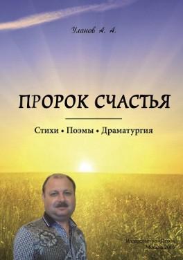 """Уланов А.А. """"Пророк счастья"""""""
