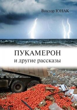 """Виктор Юнак """"Пукамерон и другие рассказы"""""""