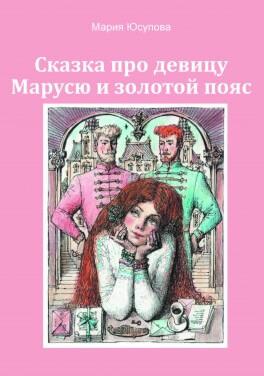 """Мария Юсупова """"Сказка про девицу Марусю и золотой пояс"""""""
