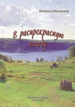 """Варламова Н. """"В распрекрасную погоду"""""""