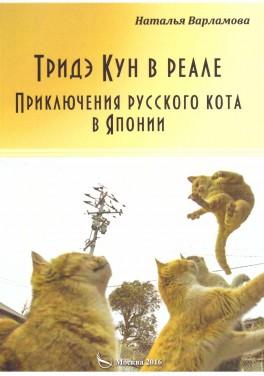 """Варламова Н. """"Тридэ Кун в реале"""""""